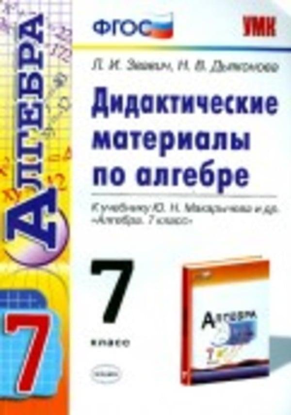 Дидактические материалы по алгебре 7 класс Звавич, Дьяконова Экзамен