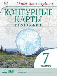 Контурные карты по географии 7 класс Румянцев ДиК