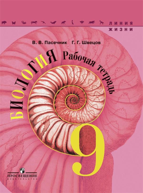 Рабочая тетрадь по биологии 9 класс Пасечник, Швецов Просвещение