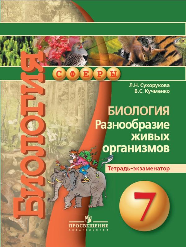 Тетрадь-экзаменатор по биологии 7 класс. ФГОС Сухорукова, Кучменко Просвещение