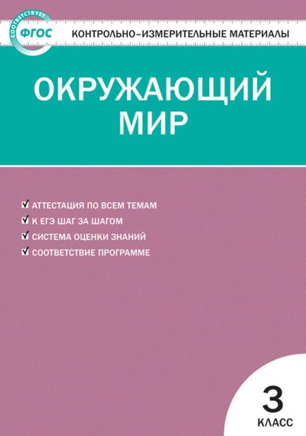 Контрольно-измерительные материалы (КИМ) по окружающему миру 3 класс Яценко Вако