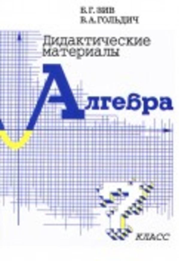Дидактические материалы по алгебре 7 класс Зив, Гольдич Петроглиф
