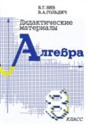 Дидактические материалы по алгебре 8 класс Зив, Гольдич Петроглиф