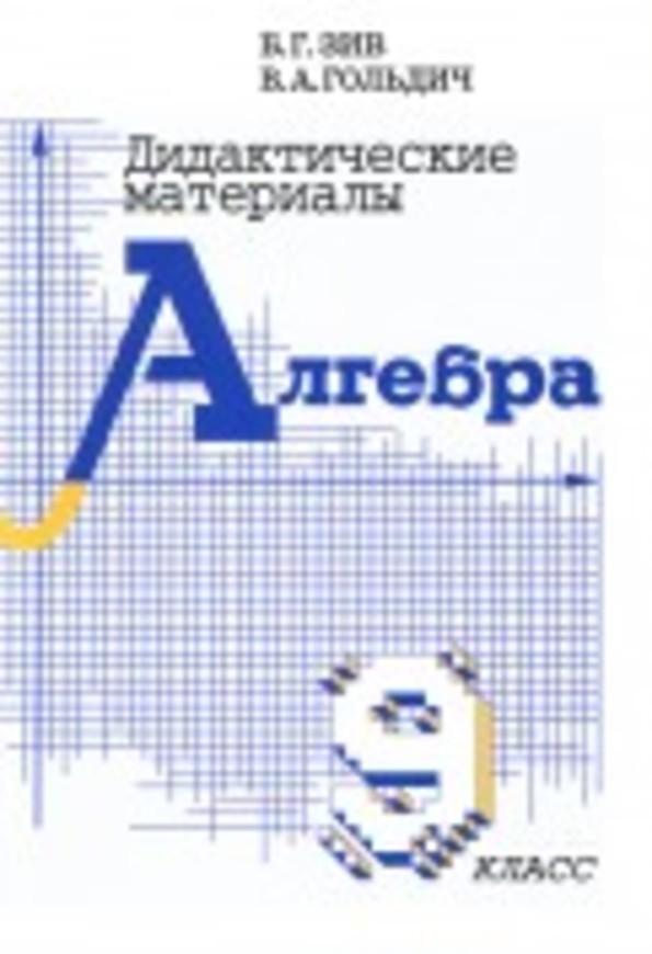 Дидактические материалы по алгебре 9 класс Зив, Гольдич Петроглиф