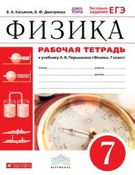 Рабочая тетрадь по физике 7 класс Касьянов, Дмитриева Дрофа