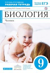 Рабочая тетрадь по биологии 9 класс Сонин, Сапин Дрофа