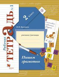 Рабочая тетрадь по русскому языку 2 класс. Часть 1, 2. Пишем грамотно  Кузнецова Вентана-Граф