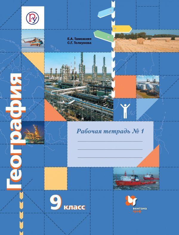 Рабочая тетрадь по географии 9 класс. Часть 1, 2 Таможняя, Толкунова Вентана-Граф