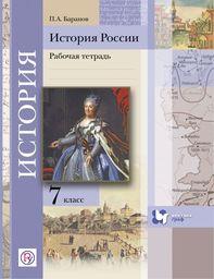 Рабочая тетрадь по истории России 7 класс Баранов Вентана-Граф
