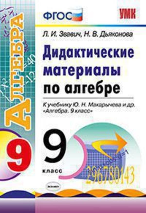 Дидактические материалы по алгебре 9 класс Звавич, Дьяконова Экзамен