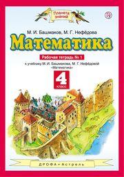 Рабочая тетрадь по математике 4 класс. Часть 1, 2 Башмаков, Нефедова Астрель