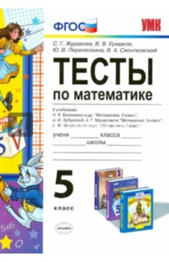 Тесты по математике 5 класс. ФГОС Журавлев, Ермаков Экзамен
