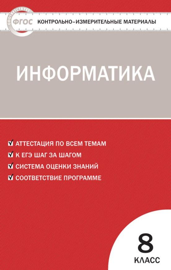 Контрольно-измерительные материалы (КИМ) по информатике 8 класс. ФГОС Масленикова Вако