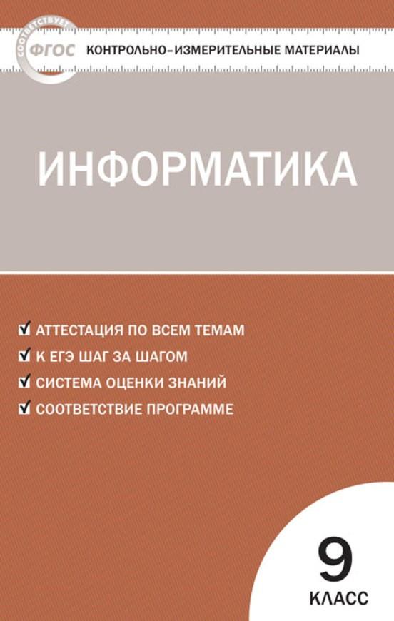 Контрольно-измерительные материалы (КИМ) по информатике 9 класс. ФГОС Масленикова Вако