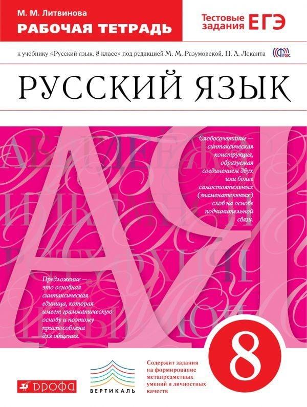 Рабочая тетрадь по русскому языку 8 класс  Литвинова Дрофа