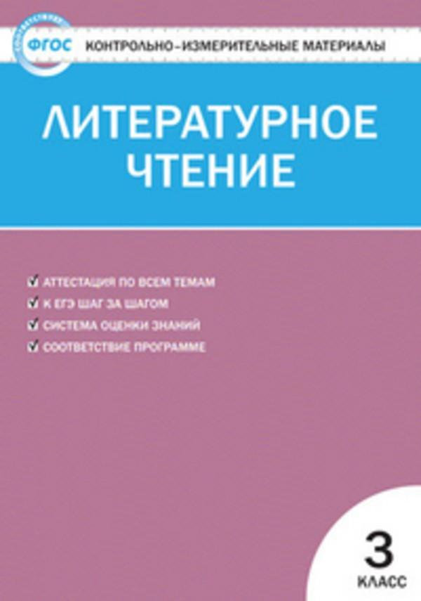 Контрольно-измерительные материалы (КИМ) по литературному чтению 3 класс. ФГОС Кутявина Вако
