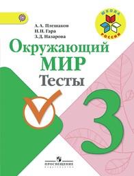 Тесты по окружающему миру 3 класс Плешаков, Гара, Назарова Просвещение