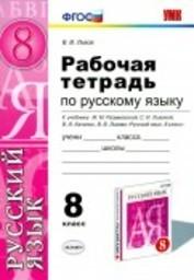 Рабочая тетрадь по русскому языку 8 класс Львов Экзамен