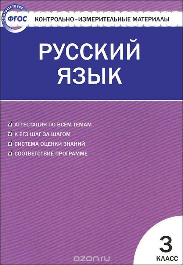 Контрольно-измерительные материалы (КИМ) по русскому языку 3 класс. ФГОС Яценко Вако