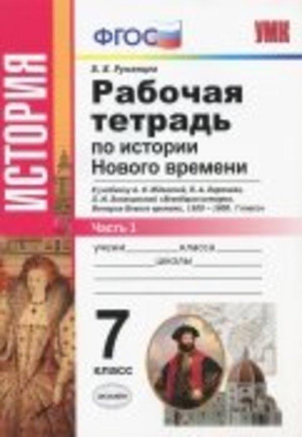 Рабочая тетрадь по истории Нового времени 7 класс. Часть 1, 2. Румянцев Экзамен