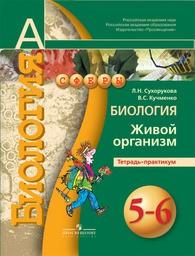 Тетрадь-практикум по биологии 6 класс Сухорукова, Кучменко Просвещение