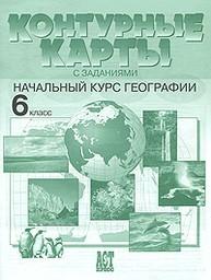 Контурные карты по географии 6 класс Душина, Летягин АСТ-ПРЕСС