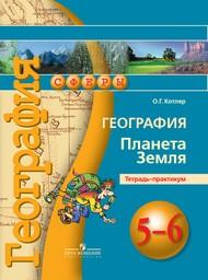 Тетрадь-практикум по географии 5 класс Котляр Просвещение