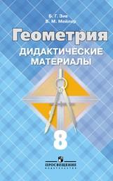 Дидактические материалы по геометрии 8 класс Зив, Мейлер Просвещение