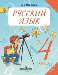 Русский язык 4 класс Полякова Просвещение