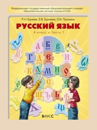 Русский язык 4 класс Бунеев Баласс
