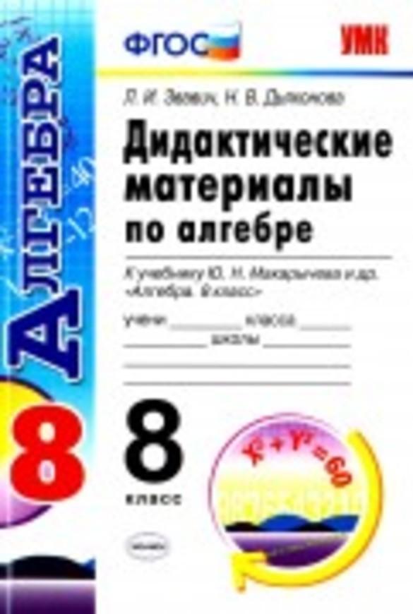 Дидактические материалы по алгебре 8 класс Звавич, Дьяконова Экзамен