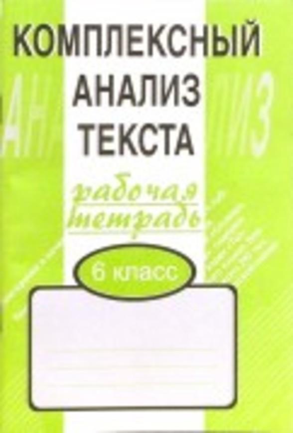 Рабочая тетрадь по русскому языку 6 класс. Комплексный анализ текста (КАТ) Малюшкин Сфера