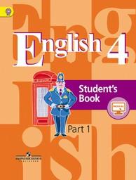 Английский 4 класс. Student's Book Кузовлев, Перегудова Просвещение