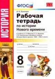 Рабочая тетрадь по истории Нового времени 8 класс. Часть 1, 2 Румянцев Экзамен