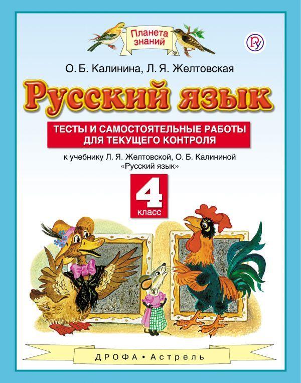 Тесты и самостоятельные работы по русскому языку 4 класс Калинина, Желтовская Астрель