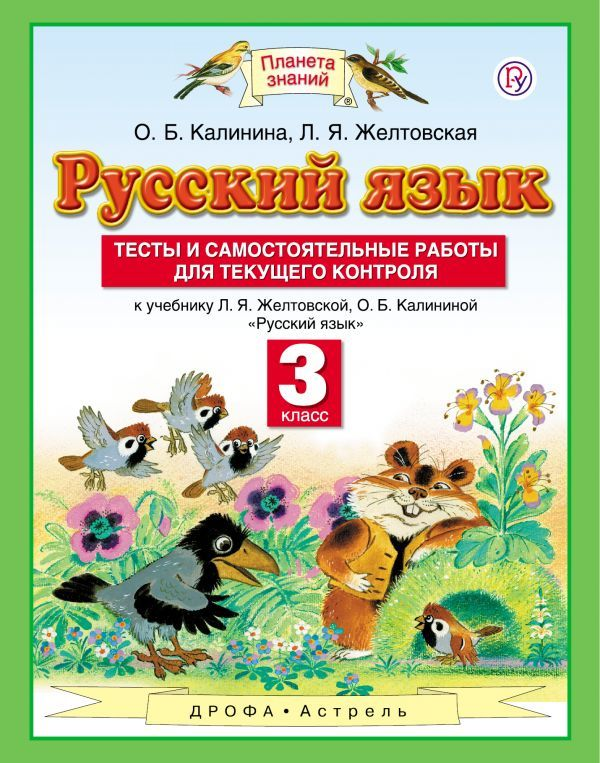 Тесты и самостоятельные работы по русскому языку 3 класс Калинина, Желтовская Астрель