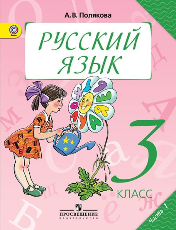 Русский язык 3 класс Полякова Просвещение