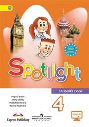 Spotlight 4 класс. Учебник - Student's Book Быкова, Дули, Поспелова Просвещение