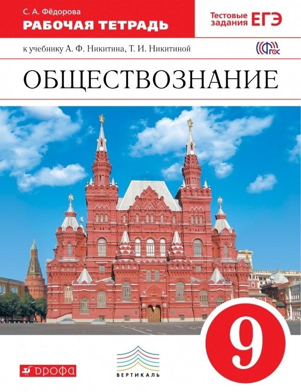Рабочая тетрадь по обществознанию 9 класс Федорова, Никитин Дрофа