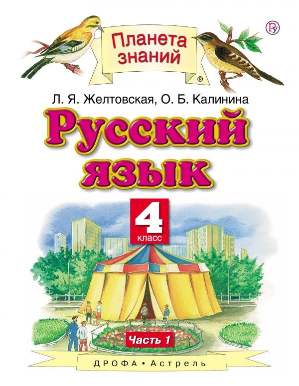 Русский язык 4 класс Желтовская, Калинина Астрель