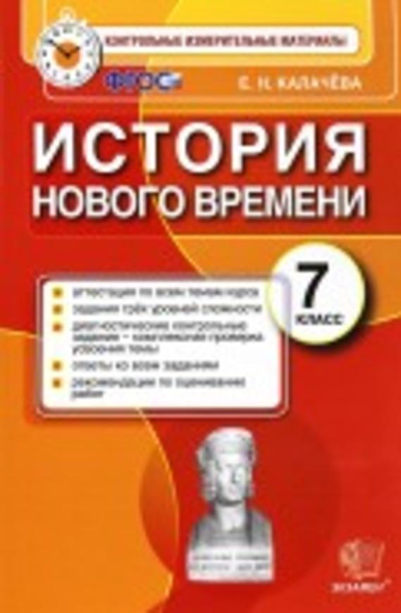 Контрольно-измерительные материалы (КИМ) по истории Нового времени 7 класс Калачева Экзамен