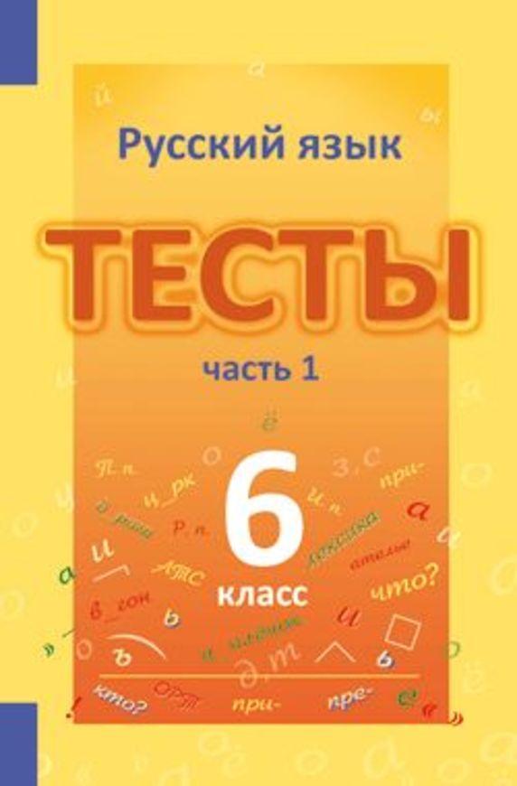 Тесты по русскому языку 6 класс. Часть 1, 2 Книгина Лицей