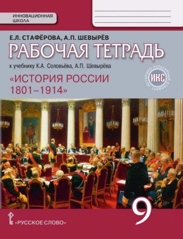 Рабочая тетрадь по истории России 9 класс Стафёрова, Шевырёв Русское Слово