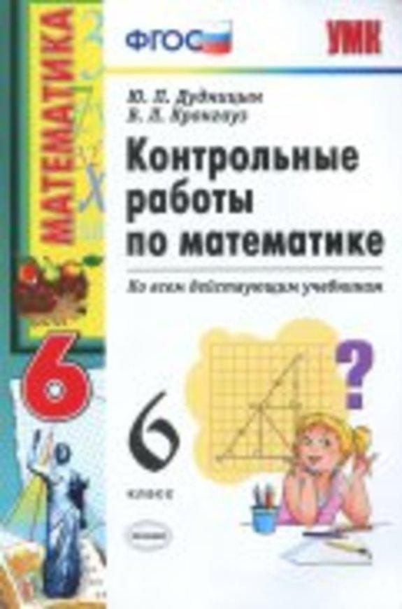Контрольные работы по математике 6 класс Дудницын, Кронгауз Экзамен