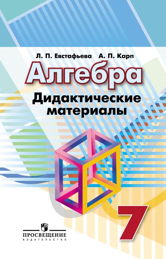 Дидактические материалы по алгебре 7 класс Евстафьева, Карп Просвещение