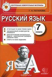 Контрольно-измерительные материалы (КИМ) по русскому языку 7 класс Потапова Экзамен