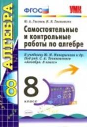 Самостоятельные и контрольные работы по алгебре 8 класс Глазков, Гаиашвили Экзамен