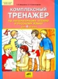 Комплексный тренажёр по литературному чтению 4 класс Мишакина, Александрова Ювента
