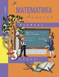 Математика 3 класс. Часть 1, 2 Чекин Академкнига