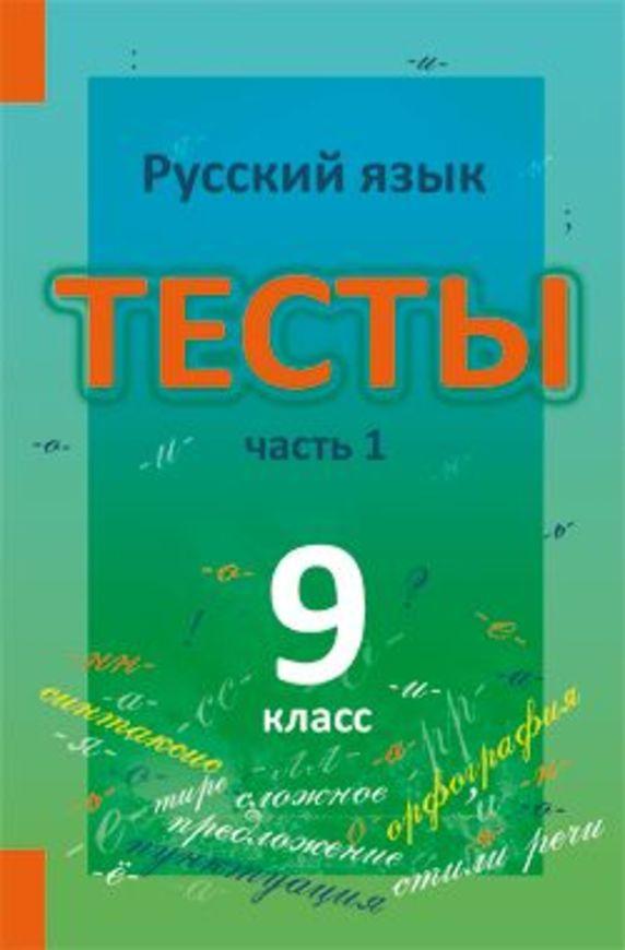 Тесты по русскому языку 9 класс. Часть 1, 2 Книгина Лицей